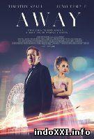 Away (2017)