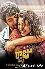 Nene Raju Nene Mantri (2017)